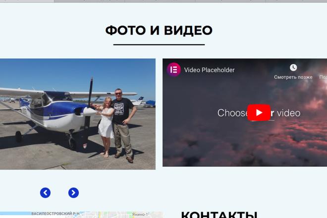 Создам сайт под ключ на WordPress 5 - kwork.ru