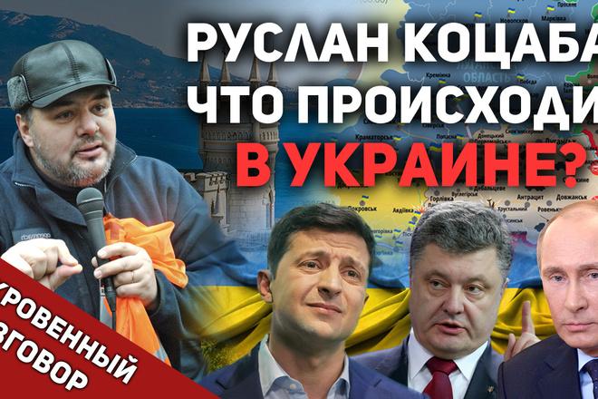 Обложка превью для видео YouTube 25 - kwork.ru