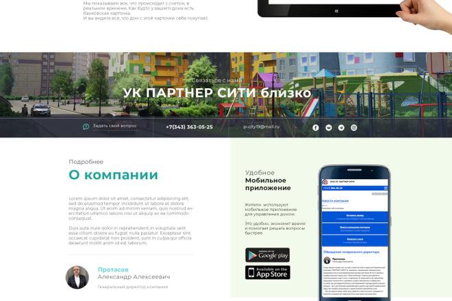 Дизайн одного блока Вашего сайта в PSD 58 - kwork.ru