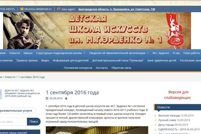 Скопирую любой сайт в html формат 17 - kwork.ru