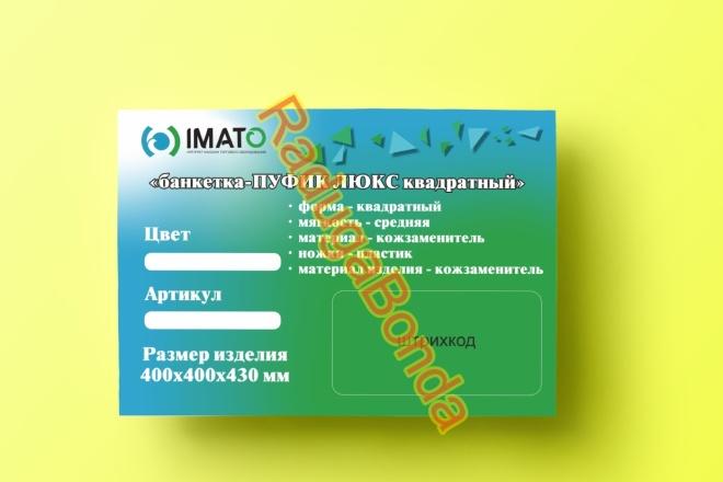 Разработаю дизайн этикетки или наклейки 2 - kwork.ru