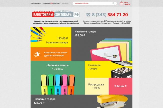 Любая верстка из PSD макетов 119 - kwork.ru