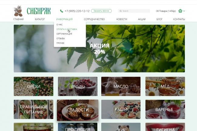 Любая верстка из PSD макетов 116 - kwork.ru