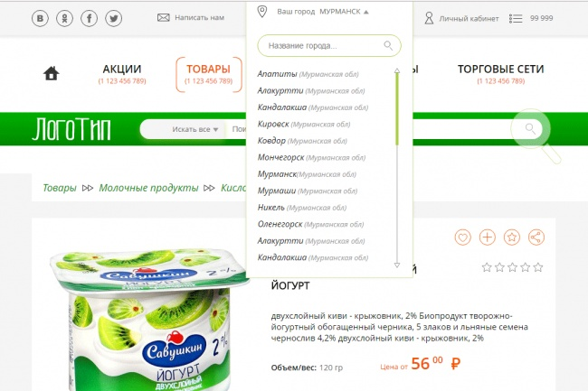 Любая верстка из PSD макетов 115 - kwork.ru