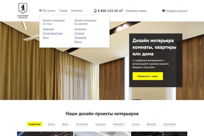 Любая верстка из PSD макетов 114 - kwork.ru