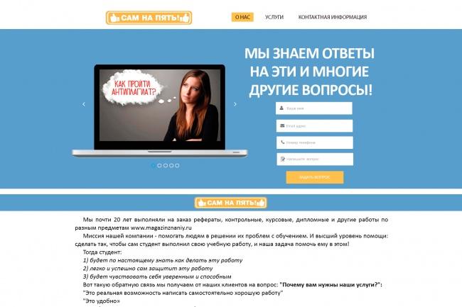 Любая верстка из PSD макетов 112 - kwork.ru