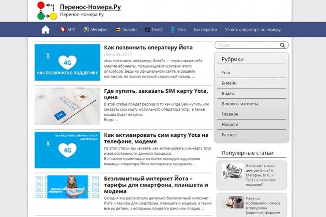 Любая верстка из PSD макетов 110 - kwork.ru