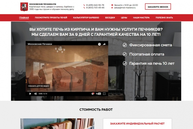 Любая верстка из PSD макетов 122 - kwork.ru