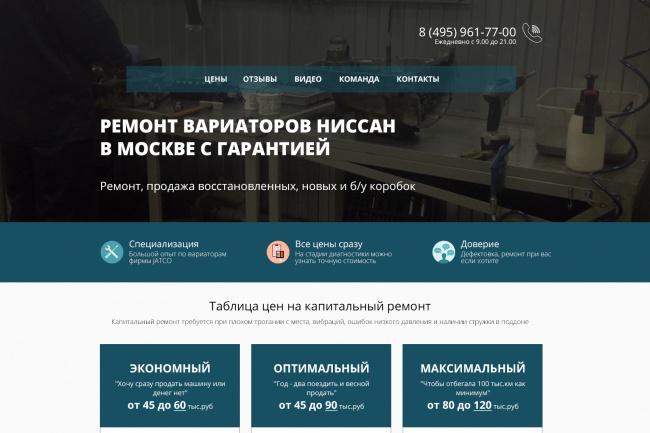 Любая верстка из PSD макетов 109 - kwork.ru