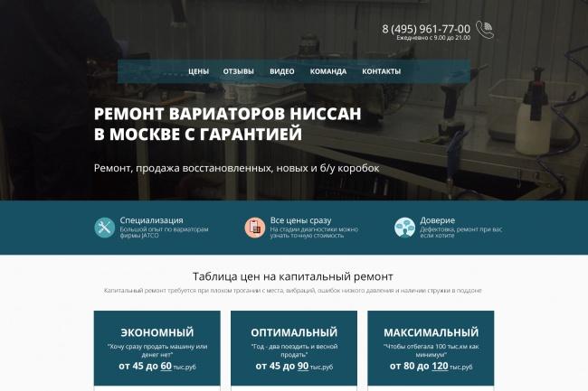 Любая верстка из PSD макетов 108 - kwork.ru