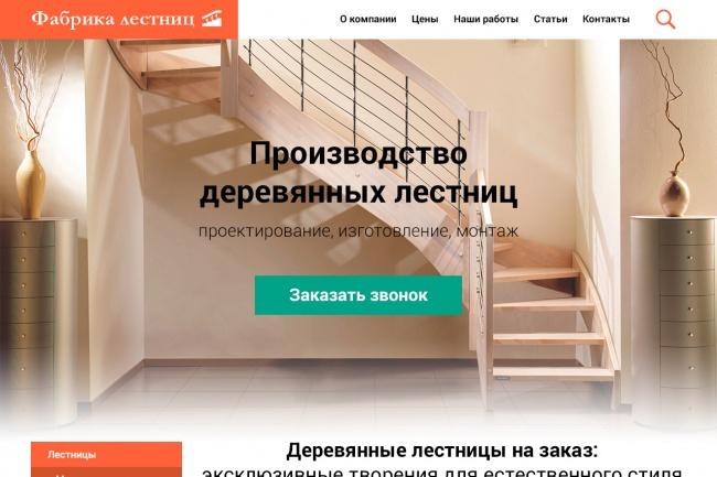Любая верстка из PSD макетов 107 - kwork.ru