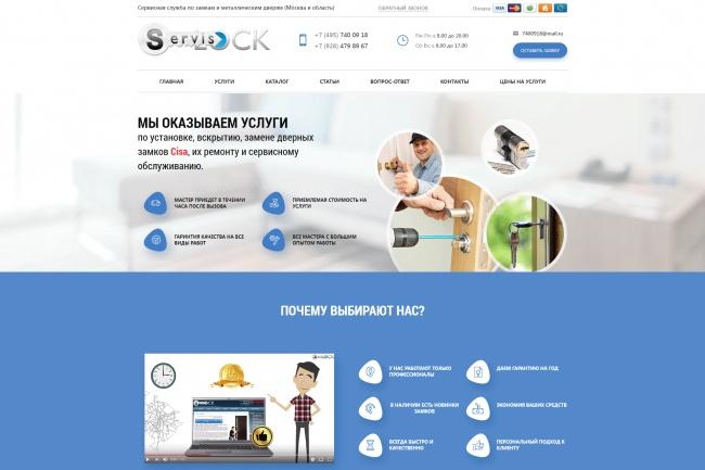 Любая верстка из PSD макетов 106 - kwork.ru