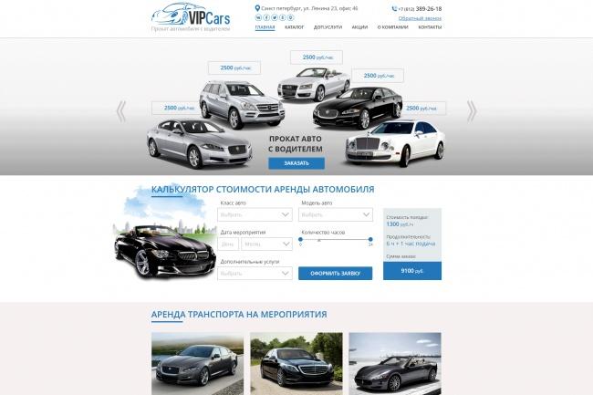 Любая верстка из PSD макетов 105 - kwork.ru