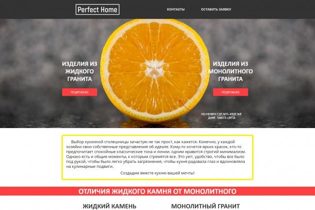 Любая верстка из PSD макетов 103 - kwork.ru