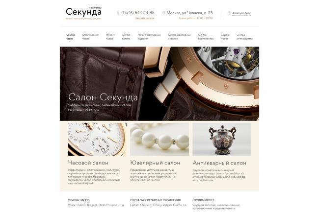 Любая верстка из PSD макетов 100 - kwork.ru