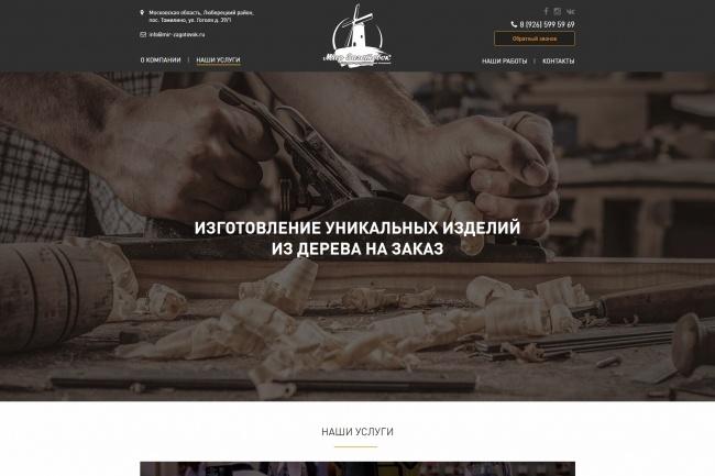 Любая верстка из PSD макетов 96 - kwork.ru
