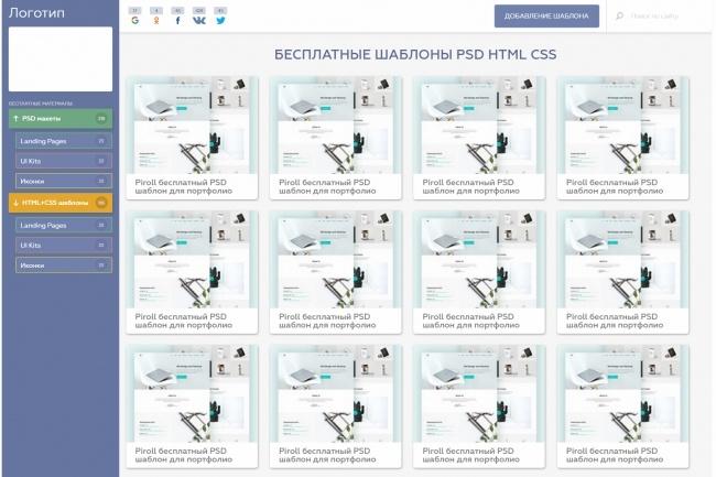 Любая верстка из PSD макетов 95 - kwork.ru