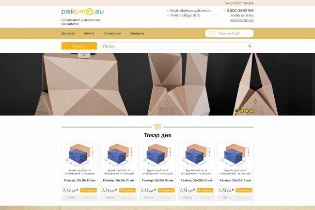 Любая верстка из PSD макетов 94 - kwork.ru