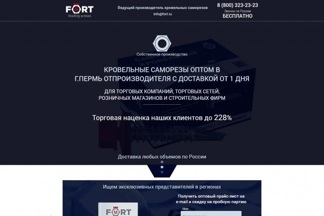 Любая верстка из PSD макетов 93 - kwork.ru