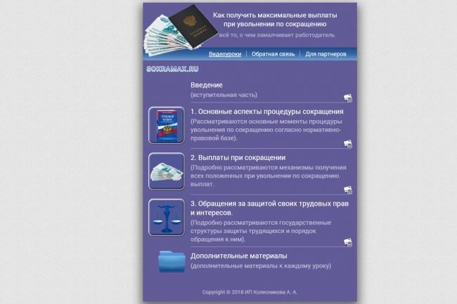 Любая верстка из PSD макетов 91 - kwork.ru