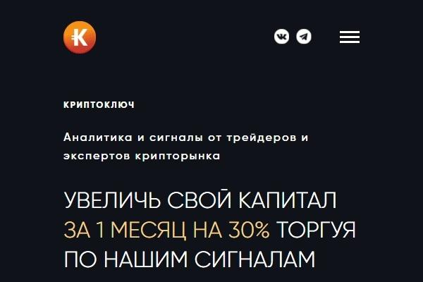 Любая верстка из PSD макетов 90 - kwork.ru