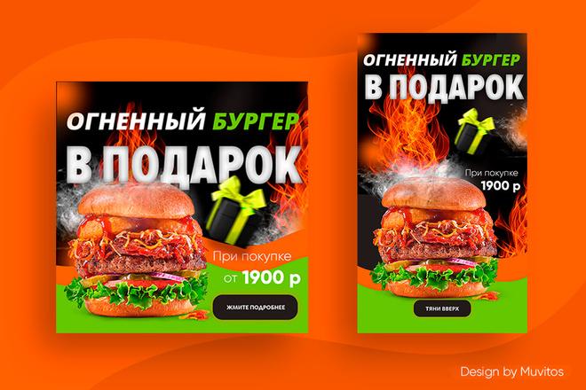 Креативы, баннеры для рекламы FB, insta, VK, OK, google, yandex 10 - kwork.ru