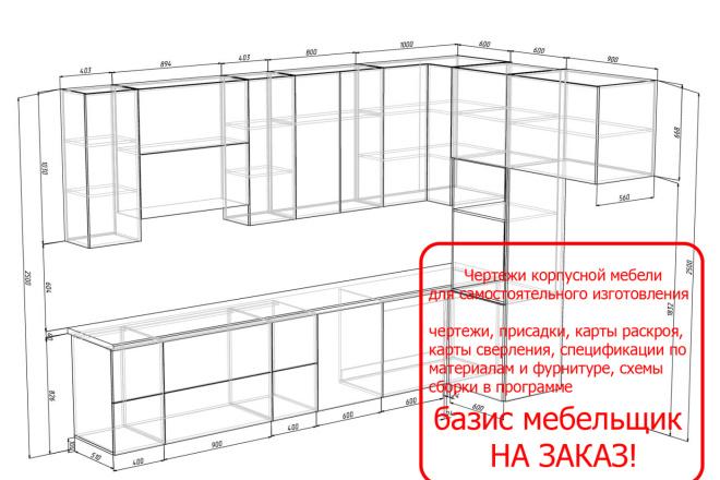 Проект корпусной мебели, кухни. Визуализация мебели 3 - kwork.ru