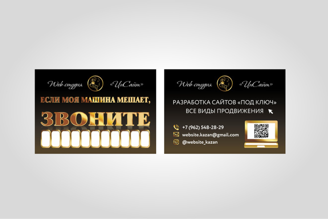 Качественно дизайн визитки+исходник 7 - kwork.ru