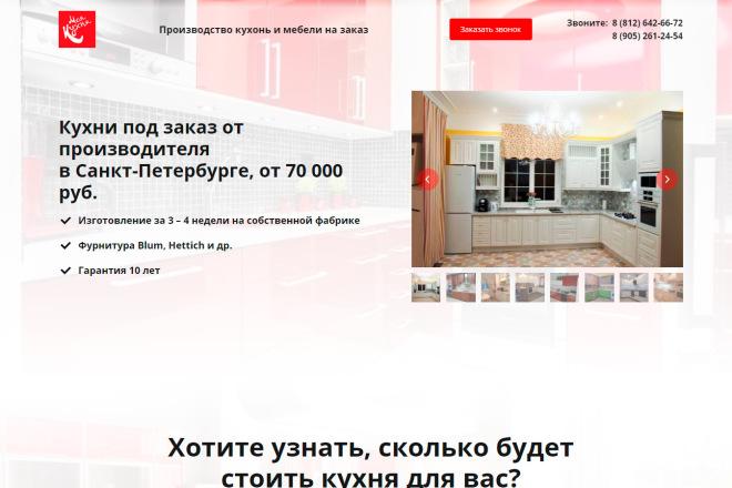 Квиз-лендинг под ключ 11 - kwork.ru
