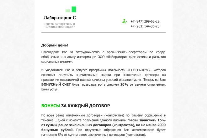 Создание и вёрстка HTML письма для рассылки 5 - kwork.ru