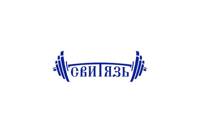 Дизайн вашего логотипа, исходники в подарок 55 - kwork.ru