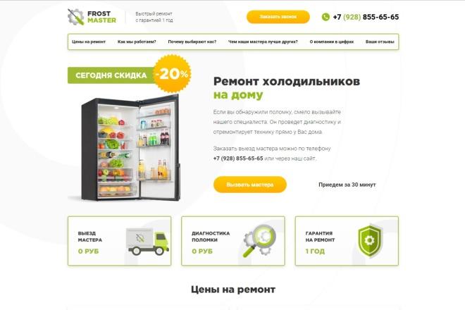 Скопирую Landing Page, Одностраничный сайт 27 - kwork.ru