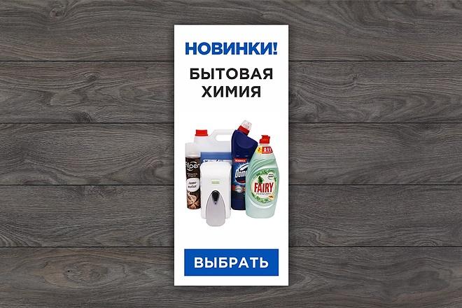Сделаю статичный баннер 18 - kwork.ru