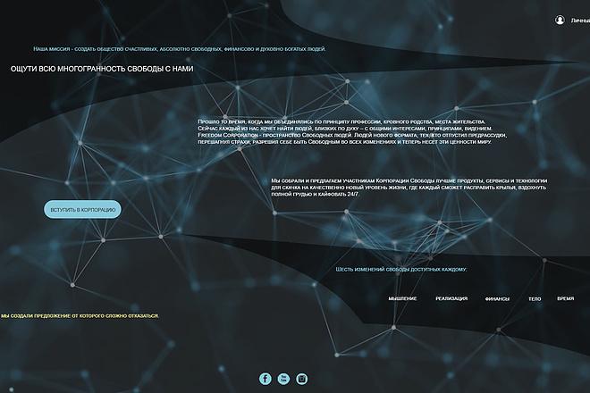Дизайн страницы сайта в PSD 24 - kwork.ru