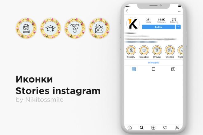 Сделаю 5 иконок сторис для инстаграма. Обложки для актуальных Stories 26 - kwork.ru