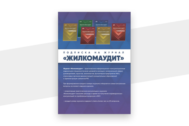 Листовка или флаер 2 варианта 20 - kwork.ru