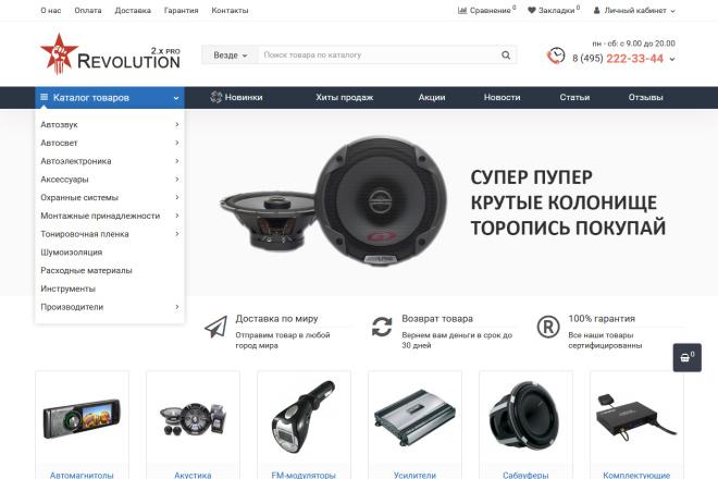 Разверну интернет-магазин на OpenCart OcStore+ установлю к нему шаблон 32 - kwork.ru
