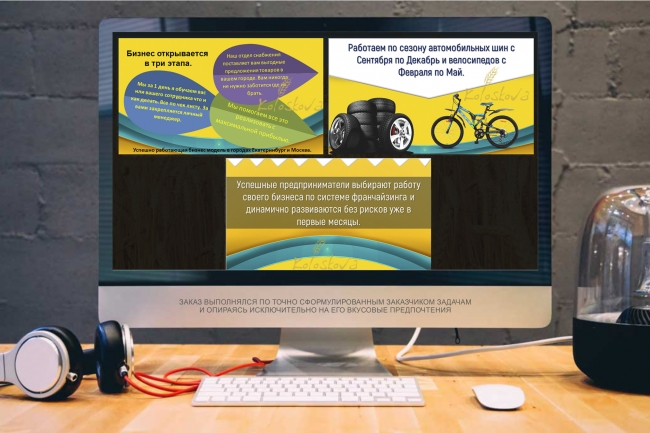 Сделаю презентацию в MS PowerPoint 41 - kwork.ru