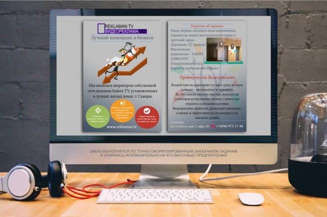 Сделаю презентацию в MS PowerPoint 34 - kwork.ru