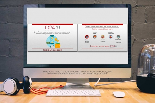 Сделаю презентацию в MS PowerPoint 29 - kwork.ru