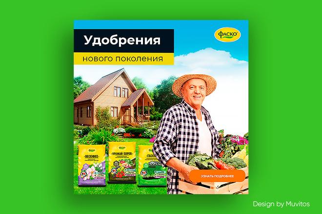 Креативы, баннеры для рекламы FB, insta, VK, OK, google, yandex 15 - kwork.ru