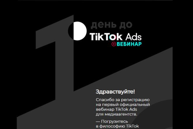 Создание и вёрстка HTML письма для рассылки 46 - kwork.ru