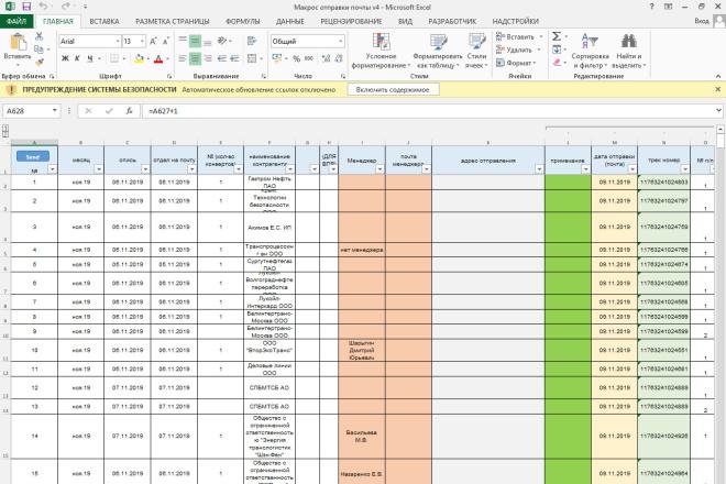 Напишу макрос на VBA для Excel 35 - kwork.ru