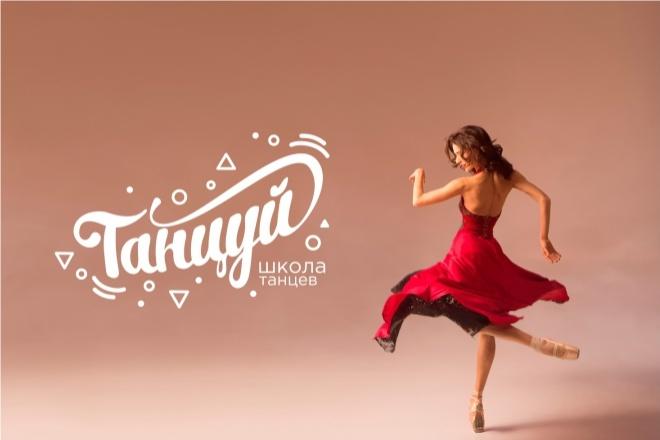 Разработаю уникальный логотип для Вашего бизнеса 8 - kwork.ru