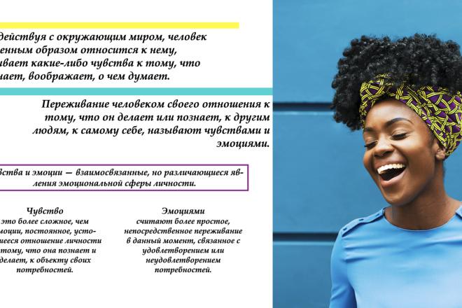 Презентация 2 - kwork.ru