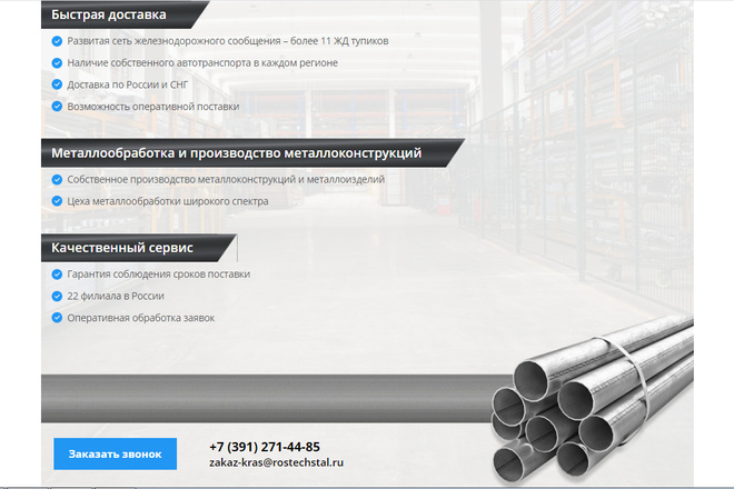 Профессионально и недорого сверстаю любой сайт из PSD макетов 25 - kwork.ru