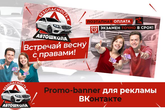 Продающий Promo-баннер для Вашей соц. сети 14 - kwork.ru