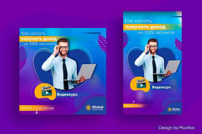 Креативы, баннеры для рекламы FB, insta, VK, OK, google, yandex 4 - kwork.ru
