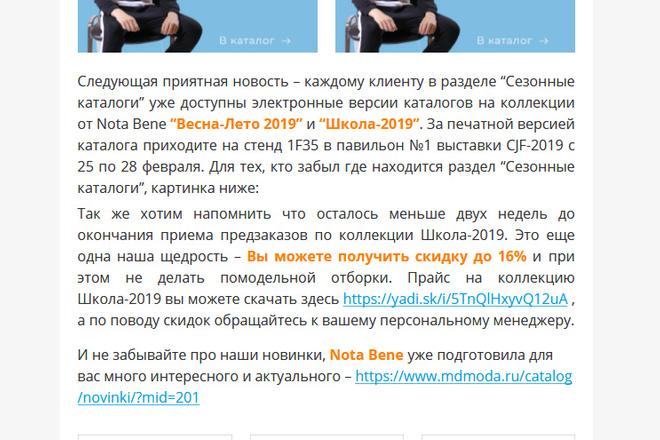 Сделаю адаптивную верстку HTML письма для e-mail рассылок 45 - kwork.ru