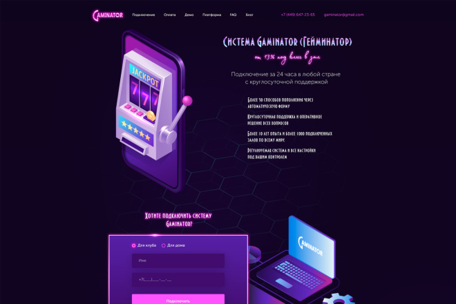 Веб-дизайн страницы сайта PRO уровня 3 - kwork.ru